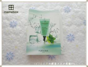 memebox7月DSC08596