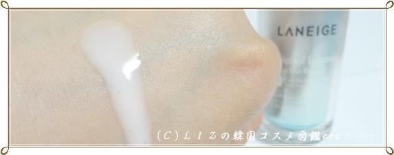 【ラネージュ】オリジナルエッセンスホワイトプラスDSC08882