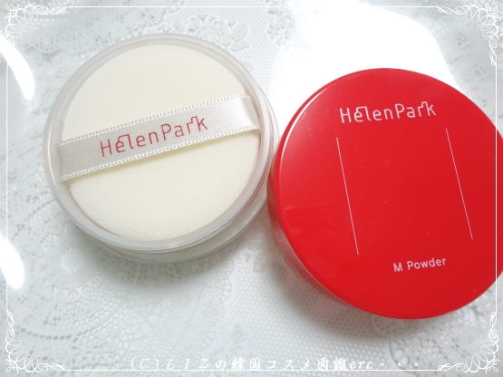 【HelenPark】MパウダーDSC08968