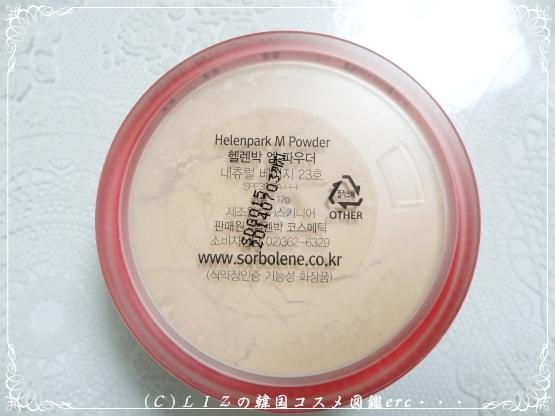 【HelenPark】MパウダーDSC08987