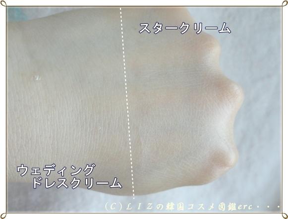 ウェディングクリーム・スタークリーム比較DSC00660