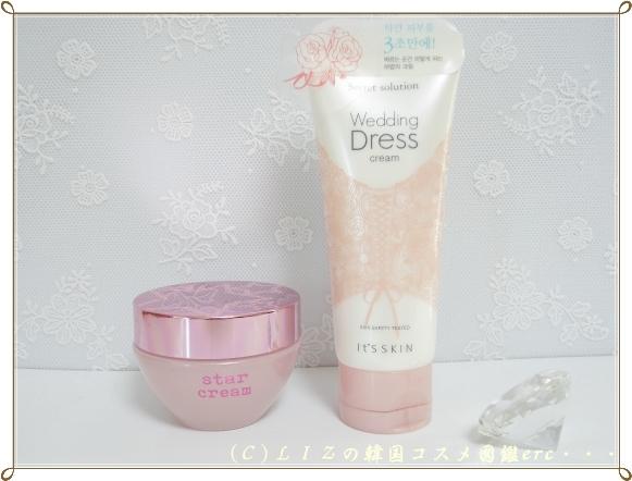 ウェディングクリーム・スタークリーム比較DSC00675