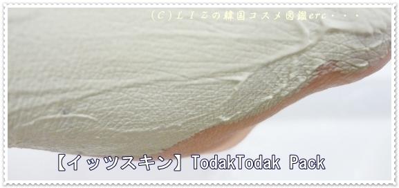 VELIEVEホワイトクレイマスク・【イッツスキン】TodakTodakパック比較DSC01857