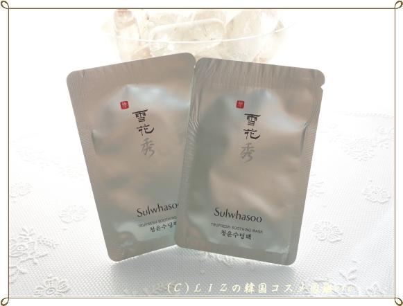 【雪花秀】スーディングパックDSC02481