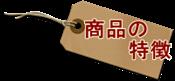 タグ・アイコンL_d200商品の特徴