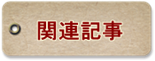 タグ・アイコンa+1関連記事