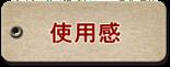 タグ・アイコンa+1使用感