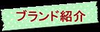 アイコンa200-7ブランド紹介