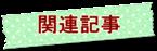 アイコンa200-7関連記事