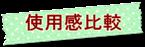 アイコンa200-7使用感比較