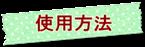 アイコンa200-7使用方法