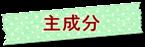アイコンa200-7主成分