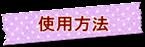 アイコンa200-15使用方法