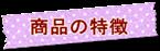 アイコンa200-15商品の特徴
