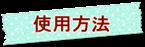 アイコンa200-9使用方法