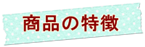 アイコンa200-9商品の特徴