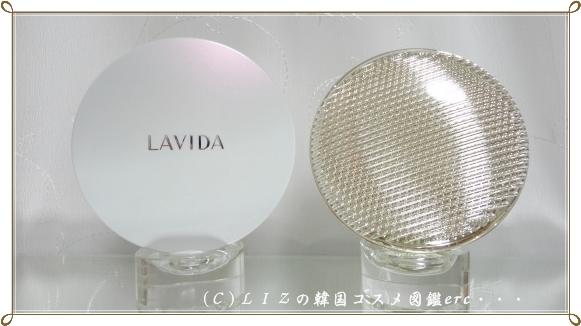 【ラヴィダ】バイタルリカバリーCCベースDSC01637
