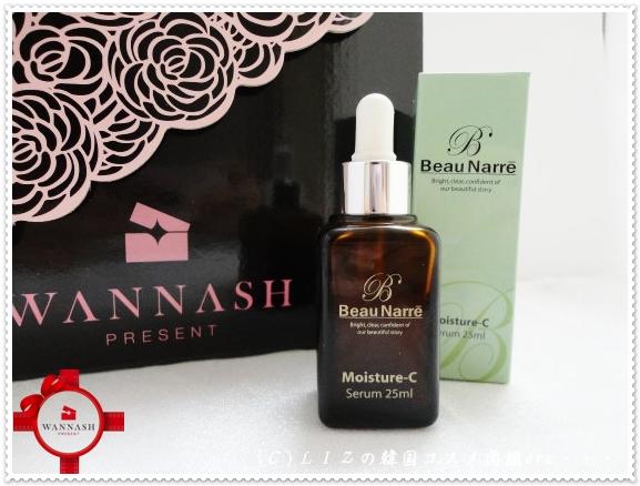 WANNASH BOX8月DSC03466