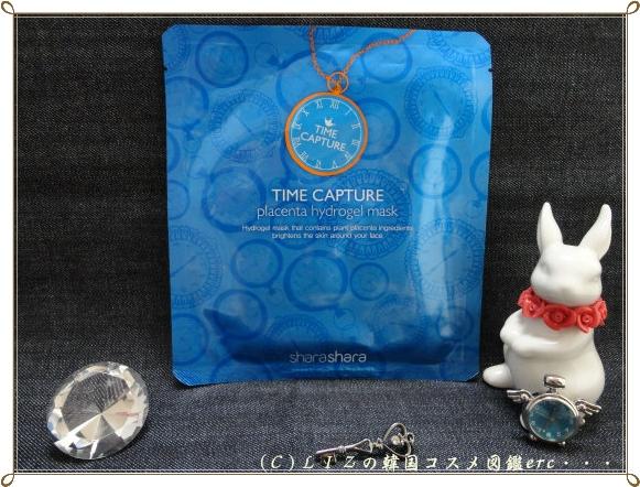 【シャラシャラ】タイムキャプチャープラセンタハイドロゲルマスクDSC03567