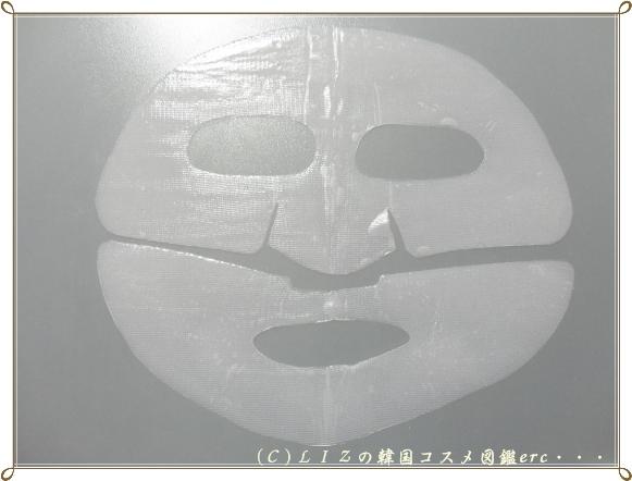 【シャラシャラ】タイムキャプチャープラセンタハイドロゲルマスクDSC04103