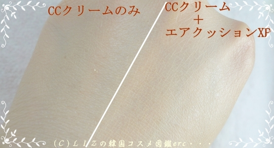【IOPE】CCクリームDSC04529