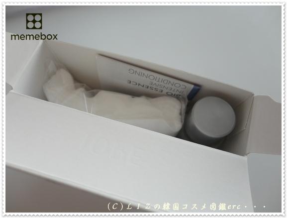 バイオエッセンスDSC04493