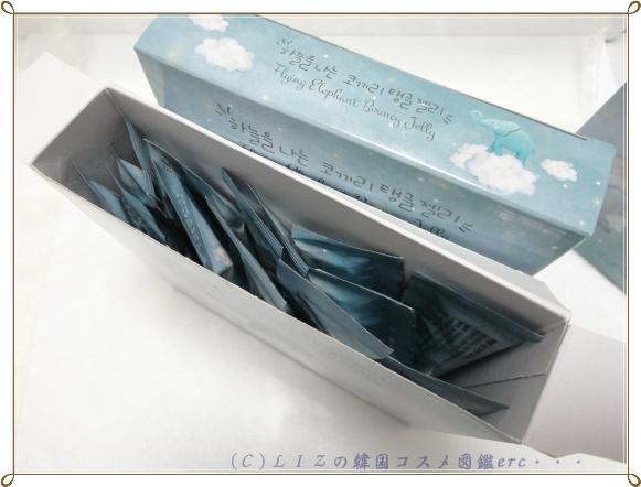 【シャラシャラ】空飛ぶゾウゼリーDSC06463