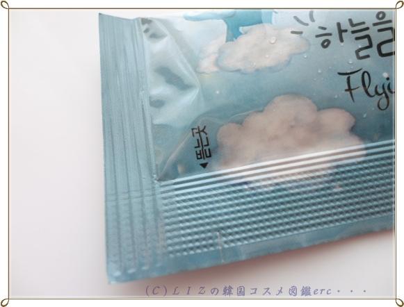 【シャラシャラ】空飛ぶゾウゼリーDSC06610