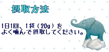 【シャラシャラ】空飛ぶゾウ 摂取方法