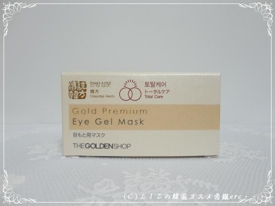 【THE GOLDEN SHOP】ゴールドプレミアムアイゲルマスク