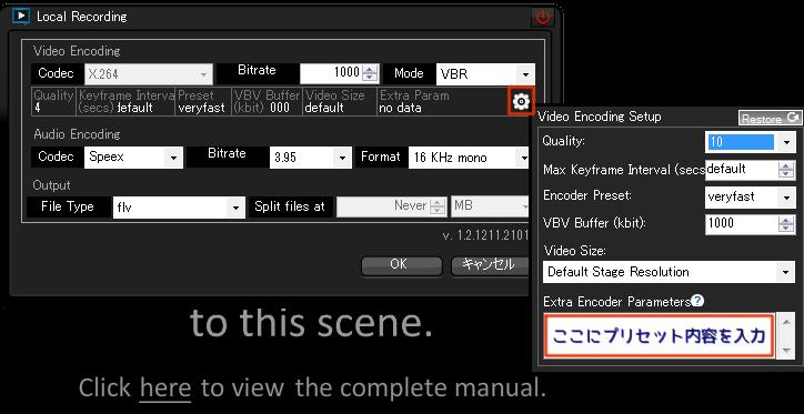 xsplit_new_preset_setting.png