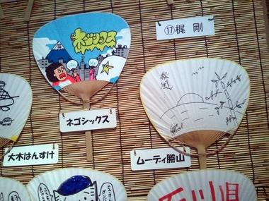 松江で書いてた絵のタッチでわかったw