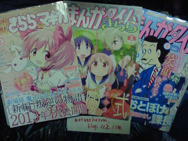 2013/04/09 まんがタイムきらら☆マギカ Vol.6 など