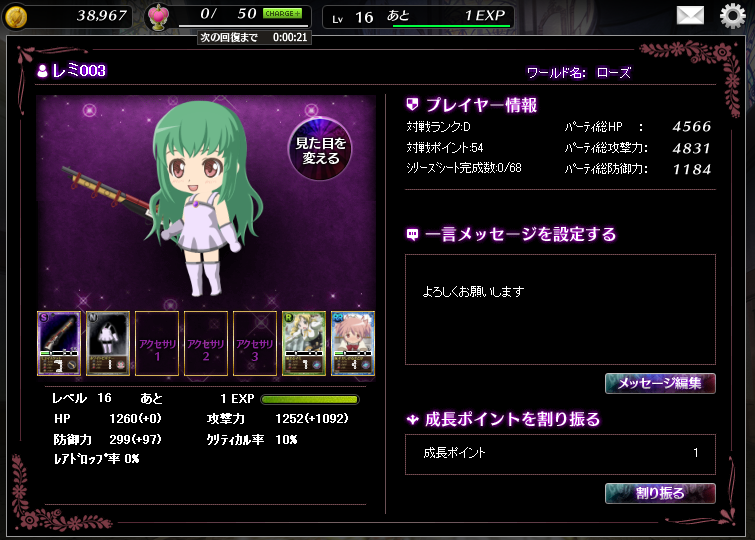 2013/05/18 まどか☆マギカオンライン