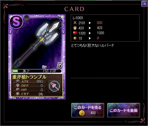 2013/05/19 重斧槍トランプル