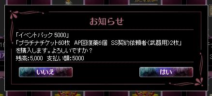 2013/05/21 イベントパック5000