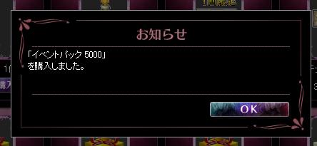 2013/05/02 イベントパック5000購入