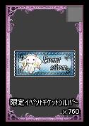 2013/06/11 限定イベントチケットシルバー