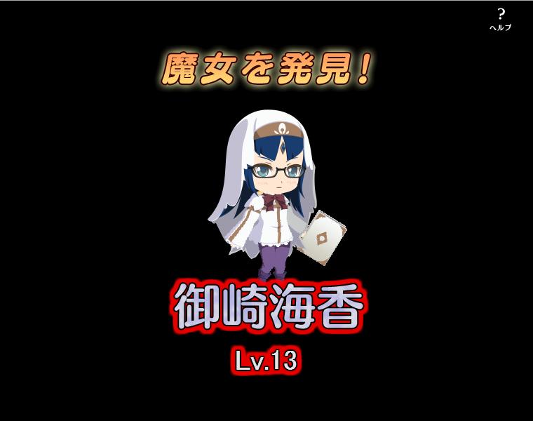 2013/07/23 レア御崎海香 遭遇3