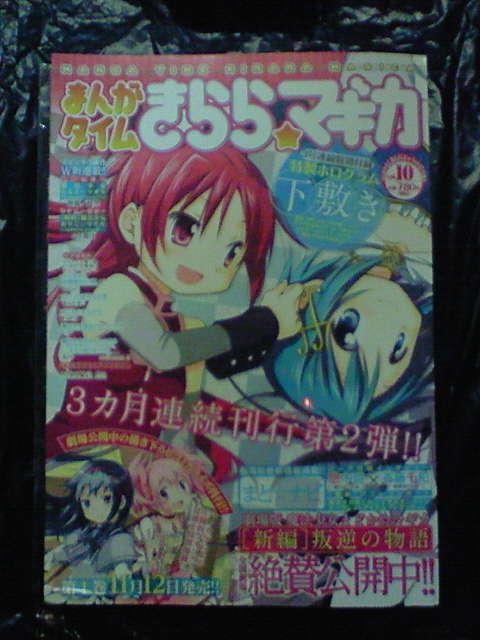 2013/11/08 まんがタイムきららマギカ Vol.10