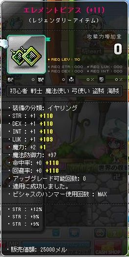 Maple130920_184926.jpg