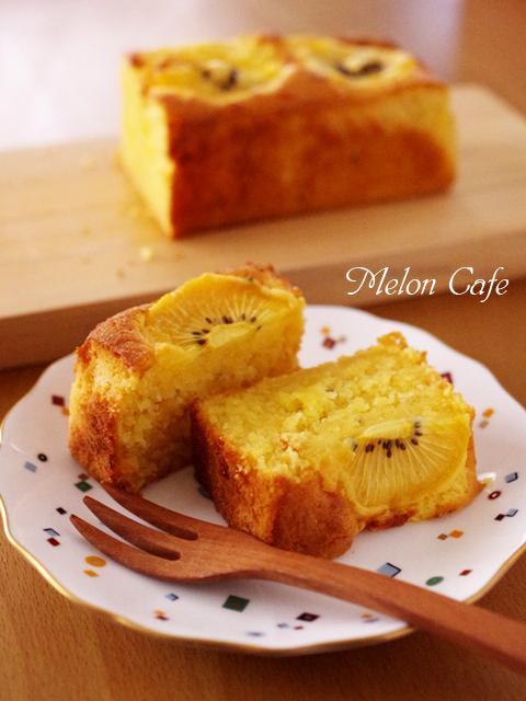ゴールドキウィのパウンドケーキ