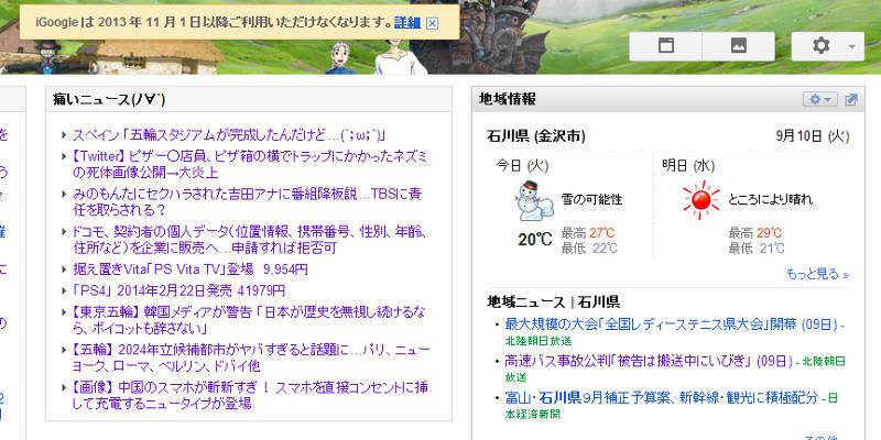 igoogle.jpg