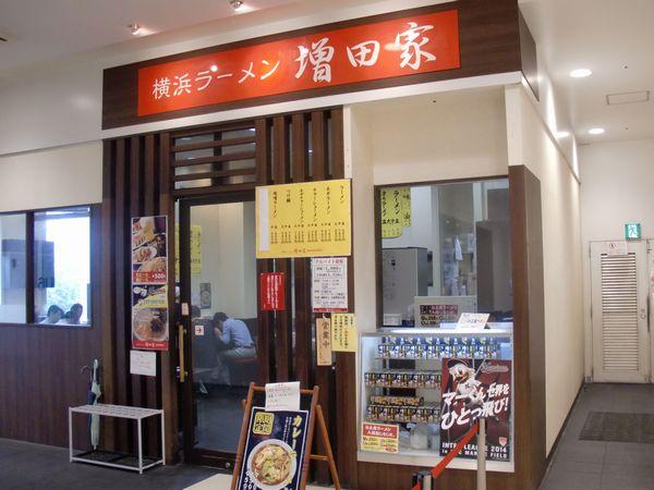 増田家@海浜幕張・20141023・店舗