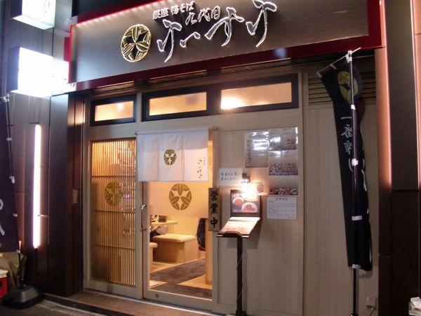 九代目けいすけ@東銀座・20141123・店舗