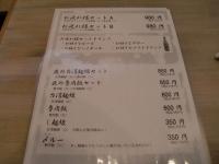 台湾麺線@御成門・20141209・メニュー