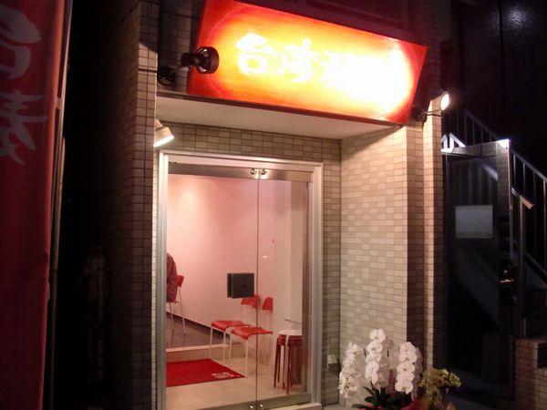 台湾麺線@御成門・20141209・店舗