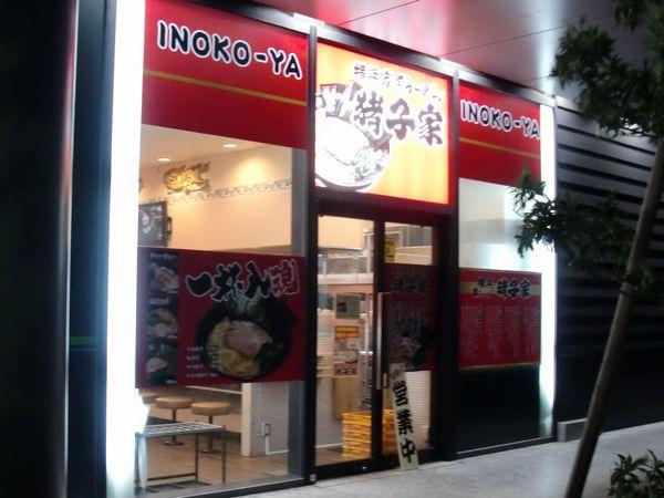 猪子家@勝どき・20141211・店舗