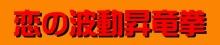 $いながき@ありがとうのブログ。-恋の波動昇竜拳