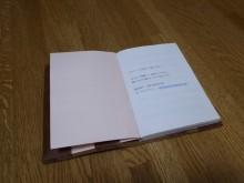 いながき@ありがとうのブログ。日常を綴っています。-見返し紙